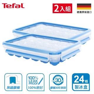 【Tefal 特福】德國EMSA原裝 無縫膠圈PP保鮮盒-製冰盒2入組(24格單顆按壓式)