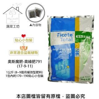 【蔬菜工坊】奧斯魔肥-奧綠肥791[17-9-11] 1公斤 [8~9個月緩效型肥料]1包內約170~190貼心小包裝