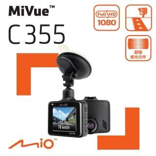 【MIO】MiVue C355 SONY 感光 GPS行車記錄器(快速到貨 送16G高速卡)