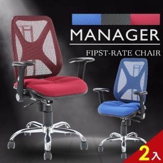 【A1】氣墊達人新型專利舒壓氣墊升降椅背鐵腳電腦椅/辦公椅-PU輪(3色可選-2入)
