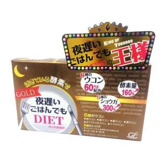 【日本新谷酵素】夜遲Night Diet熱控孅美酵素錠 王樣終極版(30包/盒)