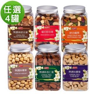 【盛香珍】堅果罐系列X4罐入(6種口味任選-堅果零食新選擇)