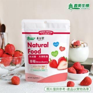 【義美生機】真甘純草莓13g(中秋烤肉必備零嘴