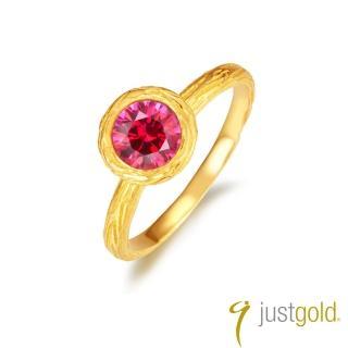 【Just Gold 鎮金店】螢火純金系列 黃金戒指-紅色