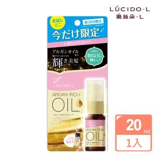 【LUCIDO-L樂絲朵-L】摩洛哥護髮精華油20ml(體驗瓶)