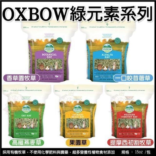 【OXBOW】牧草系列《香草園/苜蓿/燕麥/果園/提摩西初割牧草》15oz(4包組)/