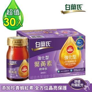 【白蘭氏】強化型金盞花葉黃素精華飲60ml*30瓶(添加蝦紅素 全方位晶亮保護力)