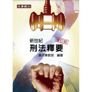 新世紀刑法釋要(修訂版)