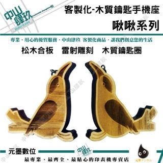 「中山肆玖」-客製化木質鑰匙手機座-啾!(客約商品)