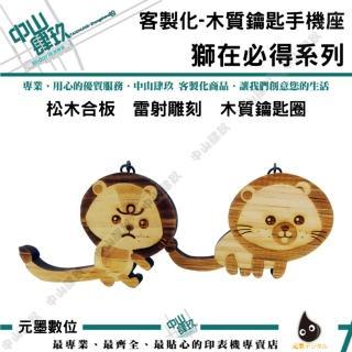 「中山肆玖」-客製化木質鑰匙手機座-獅在必得(客約商品)