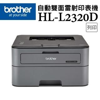 【Brother】HL-L2320D