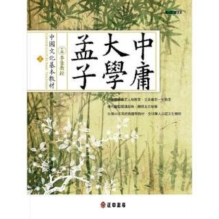 中國文化基本教材:孟子、大學、中庸
