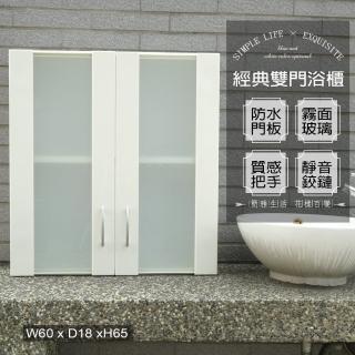 【Abis】經典霧面雙門防水塑鋼浴櫃/置物櫃(白色-1入)