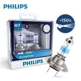 【Philips 飛利浦】極速競技光RV+150%-兩入