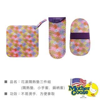 【美國鵝媽媽 MotherGoose】花漾隔熱三件組(隔熱墊、小手套、鍋柄套)