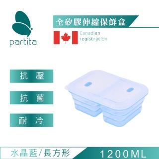 【加拿大帕緹塔Partita】全矽膠雙格伸縮便當盒(1200ml/長方形/水晶藍)