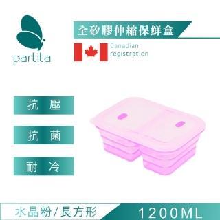 【加拿大帕緹塔Partita】全矽膠雙格伸縮便當盒(1200ml/長方形/水晶粉)