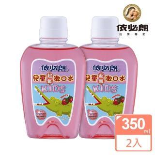 【IBL 依必朗】兒童超氟漱口水 甜甜草莓350ml加贈350ml