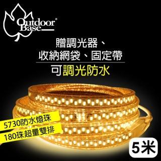 【Outdoorbase】LED可調光防水軟條燈(派對燈 裝飾燈)