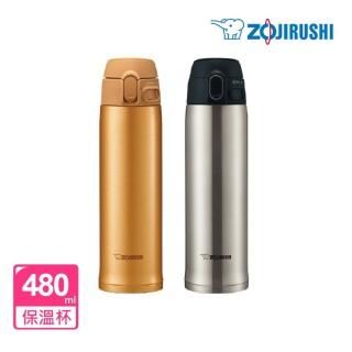 【ZOJIRUSHI 象印】0.48L*超輕量OneTouch不鏽鋼真空保溫杯(SM-TA48)