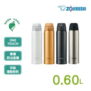 【ZOJIRUSHI 象印】0.6L*超輕量OneTouch不鏽鋼真空保溫杯(SM-TA60)