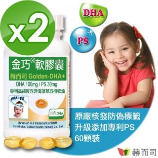 【赫而司】兒童DHA超值組(金巧軟膠囊藻油DHA+PS 60顆裝2罐組)
