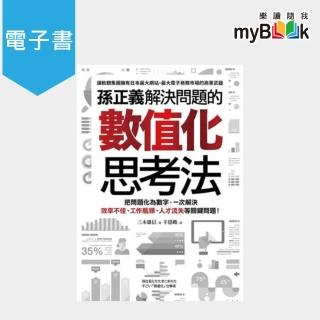 【myBook】孫正義解決問題的數值化思考法(電子書)