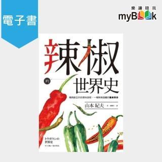 【myBook】辣椒的世界史:橫跨歐亞非的尋味旅程 一場熱辣過癮的餐桌革命(電子書)