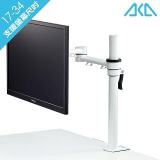 【aka】單螢幕伸縮支架組(液晶/電視/電腦/升降/旋轉)