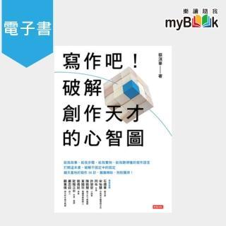 【myBook】寫作吧!破解創作天才的心智圖(電子書)/