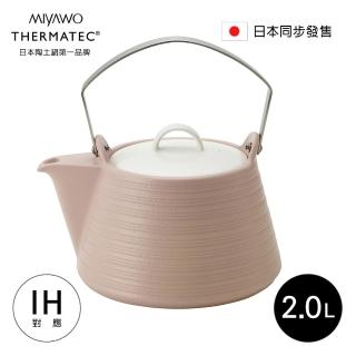 【MIYAWO日本宮尾】IH系列陶土茶壺 2L-櫻花粉(可用電磁爐)