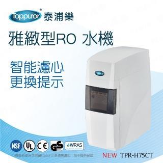 【Toppuror 泰浦樂】雅緻型RO 水機含安裝(TPR-H75CT)