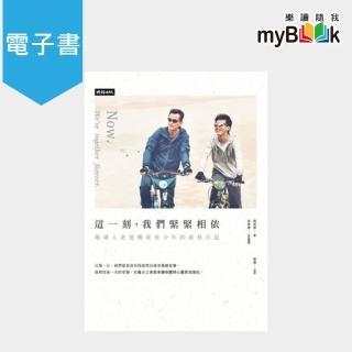 【myBook】這一刻,我們緊緊相依:地球人老爸與星星少年的成長日記(電子書)