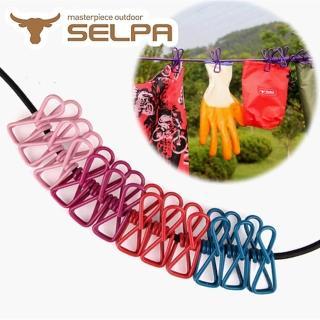 【SELPA】戶外曬衣組合/衣夾/曬衣繩/登山(四入組)
