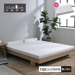 【House Door 好適家居】高密度防黴防蹣抗菌釋壓記憶床墊厚度3英寸-雙人特大(雙人特大6×7尺)