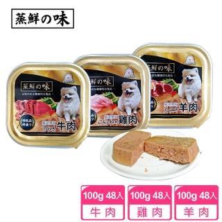 【寵物夢工廠】買一箱送一箱 / 蒸鮮之味犬用餐盒 一箱24入 每盒100g HACCP認證(雞肉/牛肉/羊肉 可選)