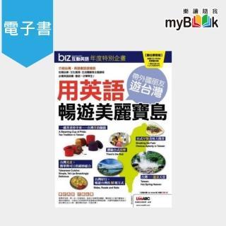【myBook】biz互動英語年度特別企劃_用英語暢遊美麗寶島(電子書)
