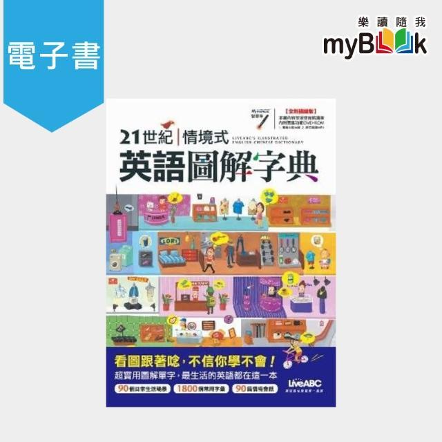 【myBook】21世紀情境式英語圖解字典(電子書)