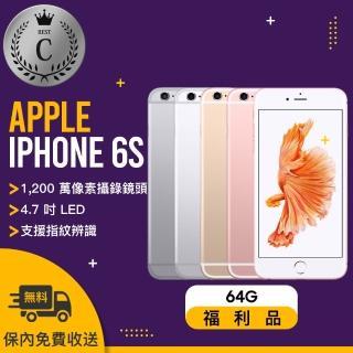 【Apple 蘋果】IPHONE 6S 福利品 4.7吋 智慧型手機(64G)