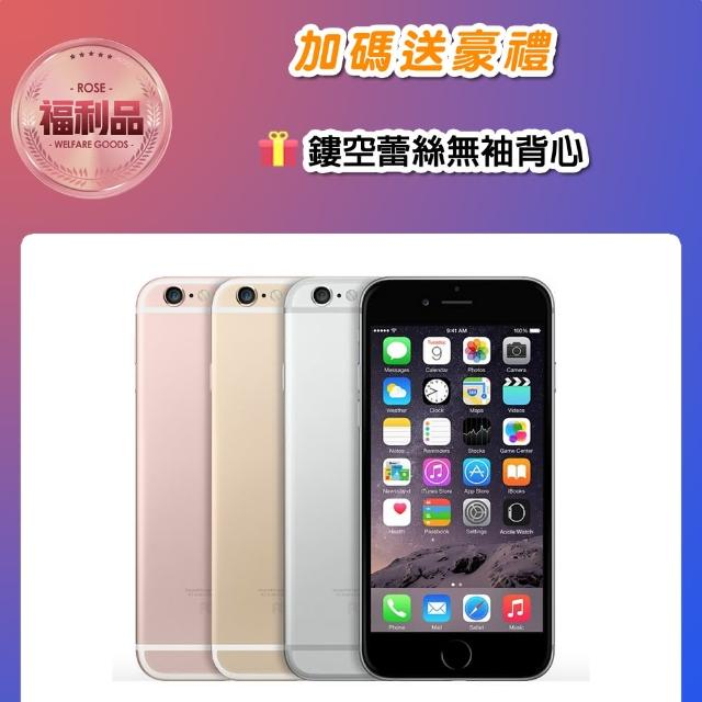 【Apple 蘋果】福利品 IPHONE 6S 4.7吋 智慧型手機(64G)