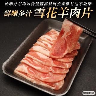 【海肉管家】澳洲雪花羊肉片(5盒/每盒200g±10%)
