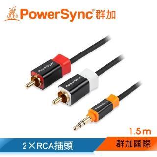 【PowerSync 群加】3.5mm立體插頭對2xRCA插頭(AV-K2MRCA35M150)