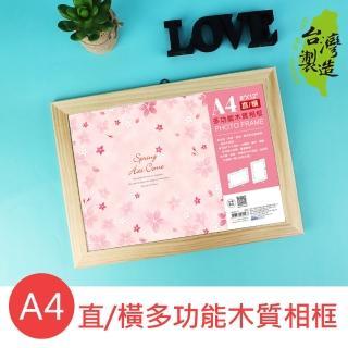【珠友】A4/13K 原味直/橫多功能木質相框