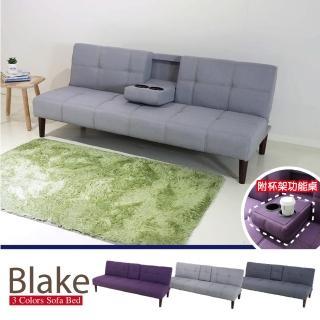 【HERA 赫拉】Blake布萊克 多段式杯架沙發床 三色(沙發床)