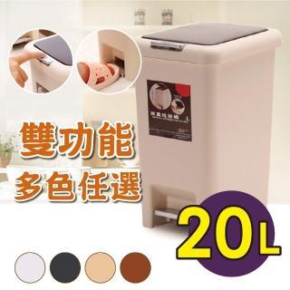 【新錸家居】縫隙式兩用雙蓋垃圾桶  20L(米白/灰白/黑/咖啡)