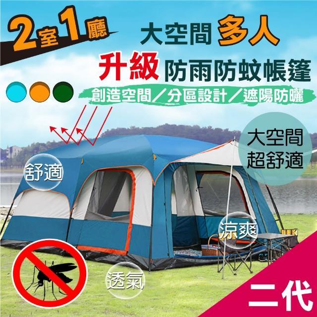 【探險者】3色_探險者全自動超大戶外露營帳篷(二室一廳多功能家庭帳篷)