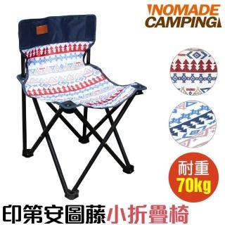 【NOMADE】印第安圖藤 小折椅/折疊椅/童軍椅/休閒椅(紅/藍)
