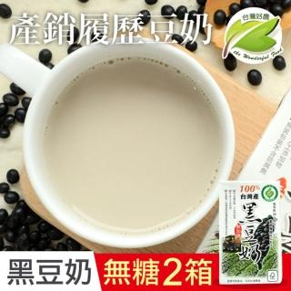 【台灣好農】100%台灣產產銷履歷黑豆奶_無糖_2箱組(豆奶、豆漿)