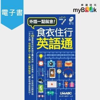 【myBook】外語一點就會 食衣住行英語通 口袋書 有聲版(電子書)