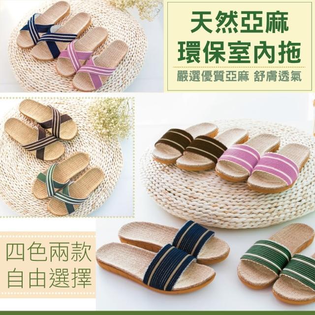 【LASSLEY】天然亞麻環保室內拖鞋(麻拖